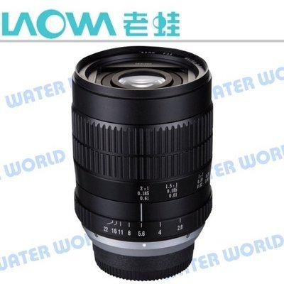 【中壢NOVA-水世界】LAOWA 老蛙 60mm F2.8 MACRO 2:1 大光圈微距鏡頭 台灣公司貨