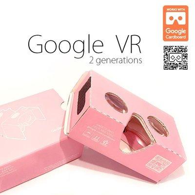 Google vr 粉紅色 限定版 Cardboard 2二代 3D 眼鏡 vr虛擬實鏡 vr眼鏡 HTC 智慧穿搭裝置