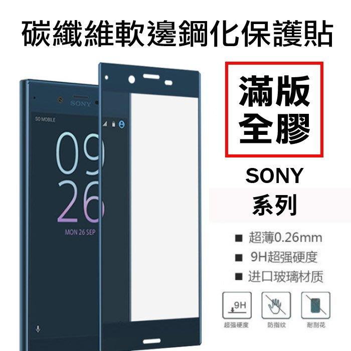 SONY XZ2P XZ1/XZ/XZs/XZP 滿版鋼化玻璃 3D曲面螢幕保護貼 玻璃貼 碳纖維軟邊 全覆蓋