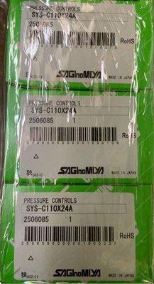 SYS 日本鷺宮 SAlnoMIYA 標準型壓力開關 (SYS-C110)日本製. 中壓型 1-10 kg/cm2