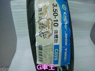 G車王 正新 路王 第二代 龍胎 C699 90/ 90-10 100/ 90-10 特價 優惠中 10吋 另有 12吋 雲林縣