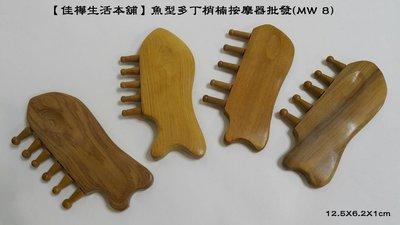 ~佳樺 本舖~魚型多丁梢楠按摩器 MW 8 原木魚形刮痧板 梢楠刮痧片 刮痧器 推拿指壓棒 客製化