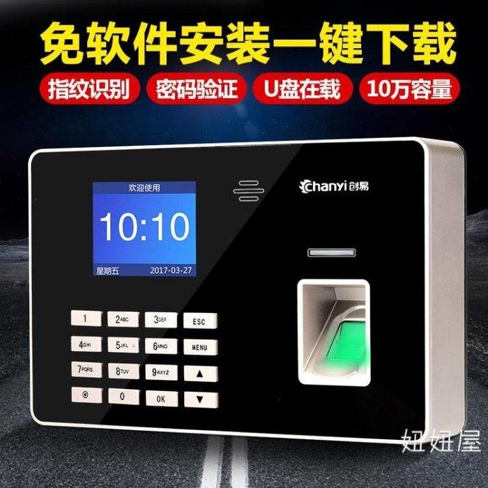 考勤機 打卡機 指紋識別 創易指紋考勤機智能指紋識別免安裝員工打卡簽到一體機 限時三天八折