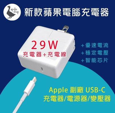 副廠 套組 29w USB-C 傳輸線...