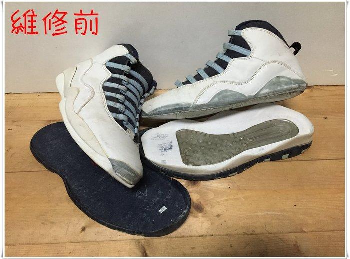 Nike Air Jordan X  AJ 10 代 脫膠 3層全拆重黏(醫鞋中心)