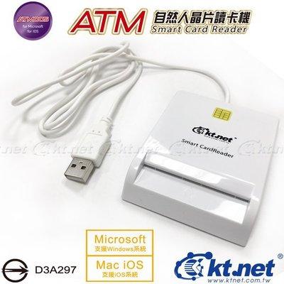 ~協明~ KTNET 自然人晶片讀卡機 ATM005 - 網路報稅、轉帳、繳費、餘額查詢
