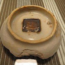 【 金王記拍寶網 】H100  明代 古字款 青瓷破片一個 (保證真品) 學術研究 考古研究專用 完整完美 罕見稀少~
