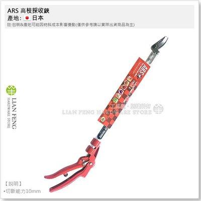 【工具屋】ARS 160-0.6 高枝採收鋏 0.6米 高枝剪 高枝鋏 採果鋏 非伸縮型 園藝 水果採收 採果 日本製