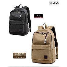 CPMAX 高磅超耐用後背包 USB充電後背包 多功能後背包 耐磨抗髒大容量 單肩 側背 雙肩 都好背 背包 O57