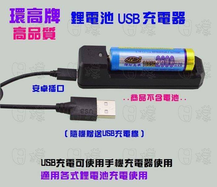 《日樣》環高牌 18650/16340/26650/14500 鋰電池充電器 高品質智能USB充電器 通用款