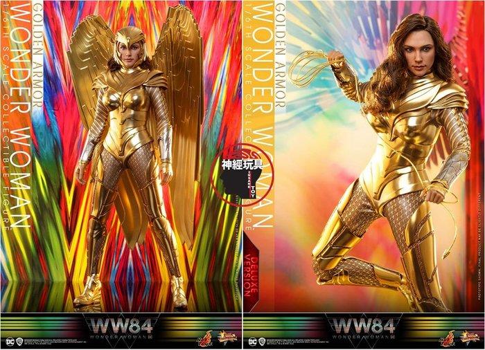 【神經玩具】預購免運 HOT TOYS MMS578 神力女超人1984 神力女超人 一般版 野獸國 蓋兒加朵 DC