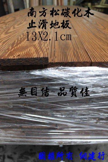 網建行☆南方松碳化木-防滑地板☆寬13cmX厚2.1cm~每呎70元(外觀特選級~無目結)