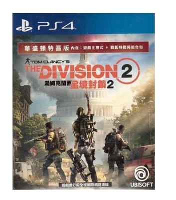 {全新現貨} PS4 中文版 全境封鎖2 華盛頓特區版