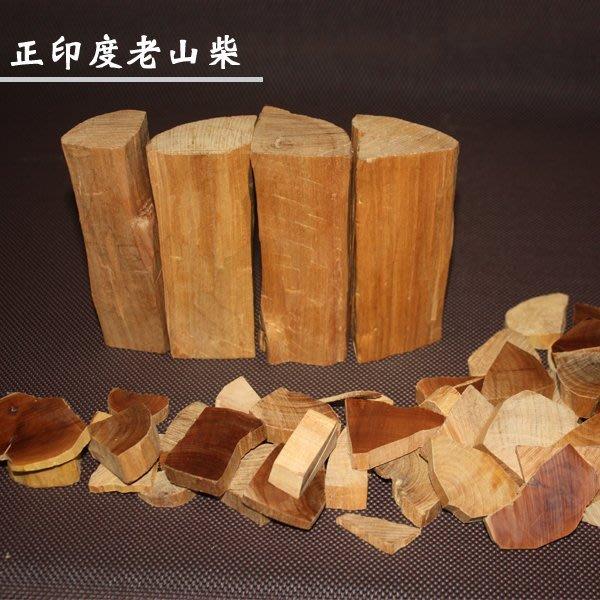 檀木【和義沉香】《編號W01-2》質地最佳正印度老山柴 印度老山檀 可雕刻.車珠 約66.4g