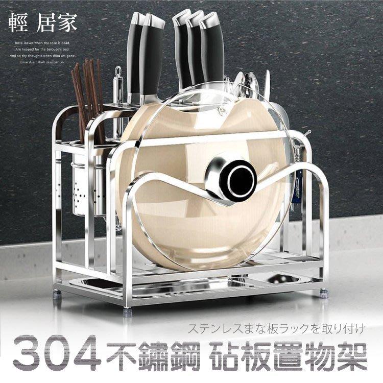 304不鏽鋼砧板置物架 菜刀架 餐具廚具砧板菜刀瀝水收納架-輕居家8271