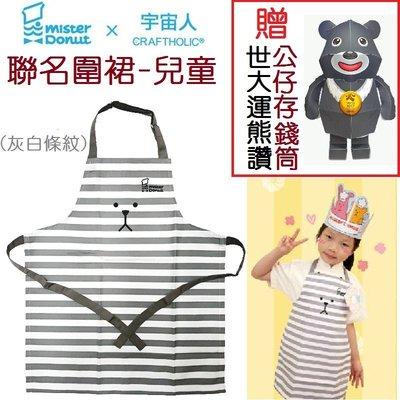 mister Donut 宇宙人~兒童圍裙灰白熊(適合約10歲140cm以下適穿)多拿滋Craftholic贈世大運熊讚