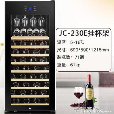 Candor/凱得恒溫電子紅酒櫃茶葉冰吧家用壓縮機葡萄酒玻璃冷藏櫃  快速出貨,滿額免運