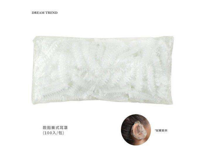 【DT髮品】新款 拋棄式耳罩 染/燙髮耳罩 (100入) 另售 染劑 染刷 染髮圍巾【0322128】