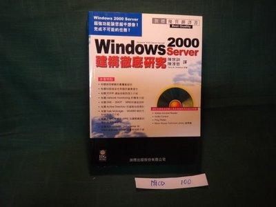 【愛悅二手書坊 12-22】Windows Server 2000建構徹底研究(附光碟)
