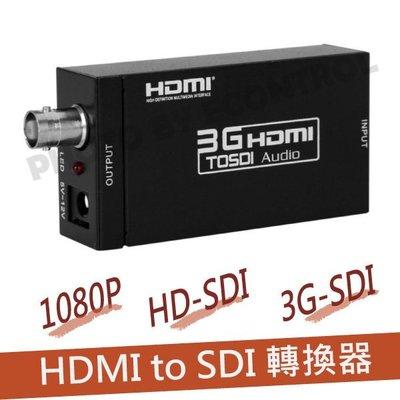 【易控王】HDMI轉SDI轉換器 支持HD 3G SD HDMI to SDI 廣播用 1080P(50-519)