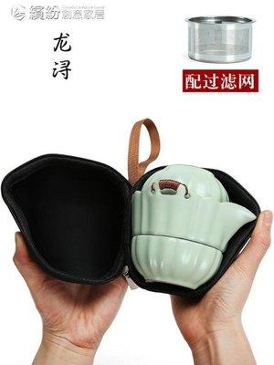 〖全館免運〗旅行茶具 龍潯快客杯便攜式旅行茶具套裝 【安可居】