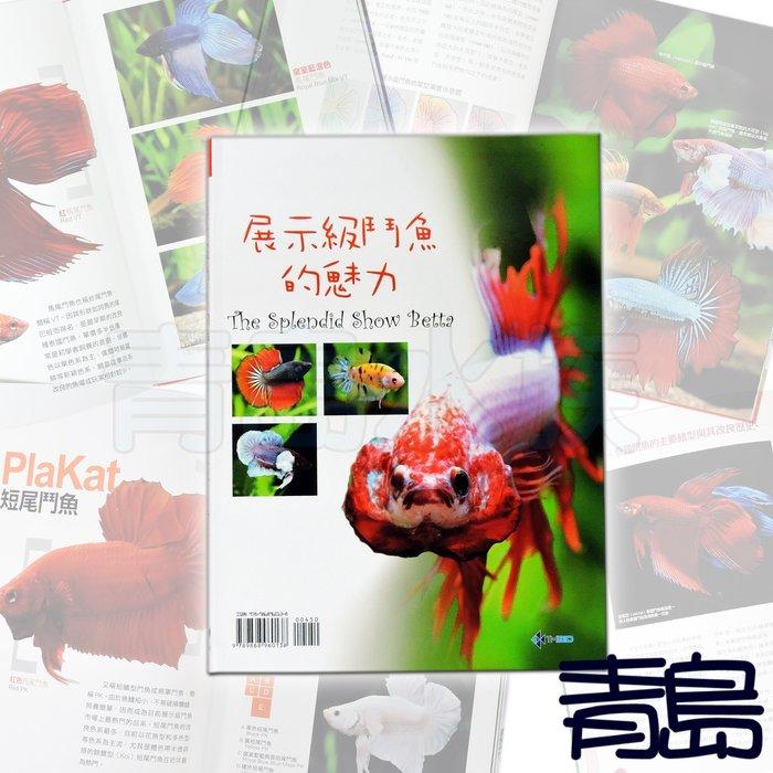 AB。。。青島水族。。。A1009033水族工具書----展示級鬥魚的魅力 魚雜誌 實用書籍首選 玩家不能錯過的一本好書