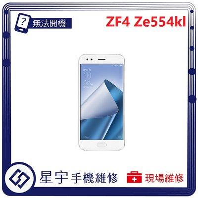 [無法充電] 台南專業 Asus Zenfone 4 ZE554KL 接觸不良 尾插 充電孔 現場更換 手機維修