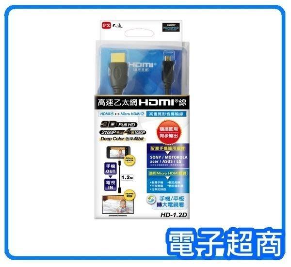 【電子超商】PX大通 HD-1.2D HDMI 轉Micro HDMI 3D高畫質影音傳輸線 1.2米