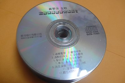 紫色小館86-2-------林翠萍主唱-立體演唱會探戈專輯2