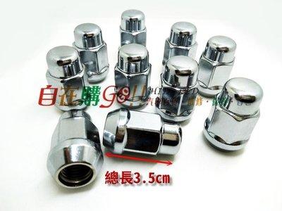 【自在購】汽車輪胎螺絲 鋁圈螺帽 1.5牙 鋁圈螺絲 TOYOTA、HONDA、FORD、MITSUBISHI