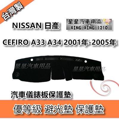 NISSAN 日產 CEFIRO A33 A34 2001年-2005年 優等級 避光墊 汽車儀表板保護墊