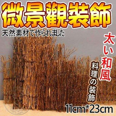 【🐱🐶培菓寵物48H出貨🐰🐹】手工竹絲日韓料理擺件 盆景微景觀裝飾11*23 特價39元
