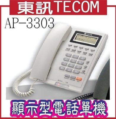 AP-3303 顯示型電話單機