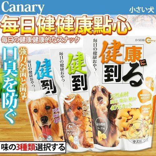 【??培菓寵物48H出貨??】Canary》每日健康點心健康到200g 新包裝3種口味 特價55元 自取不打折蝦