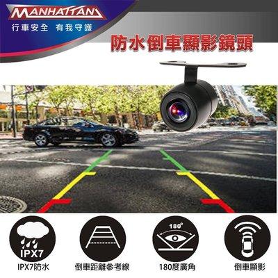 [行車紀錄器專家] 曼哈頓四核心/ 八核心 9~10.2吋導航影音安卓主機 專用 倒車顯影套件 桃園市