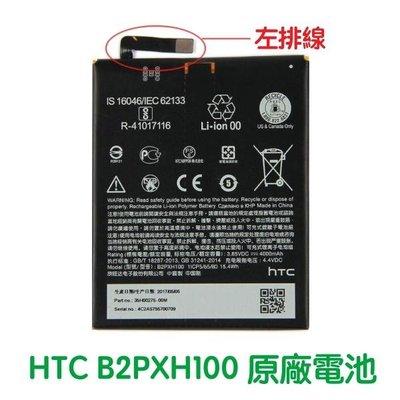 含稅附發票【送4大好禮】HTC One X10 X10U 原廠電池 B2PXH100 (左排線)