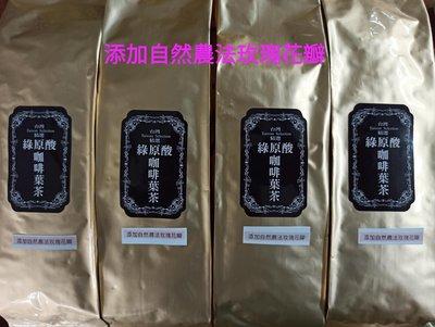 自然農法的 綠原酸咖啡葉茶(添加玫瑰花瓣) 手採茶  @每包50克,390元@《古坑3號咖啡園》