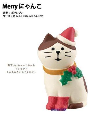Decole concombre 2019Merry三毛貓也要來參加聖誕晚會人偶[10月到貨 ]