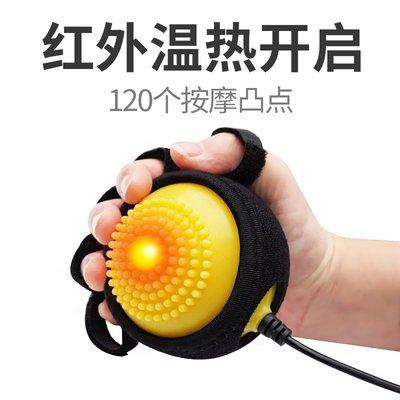 預售款-LKQJD-電動按摩球手指矯正器偏癱紅外理療手部訓練器材分指板