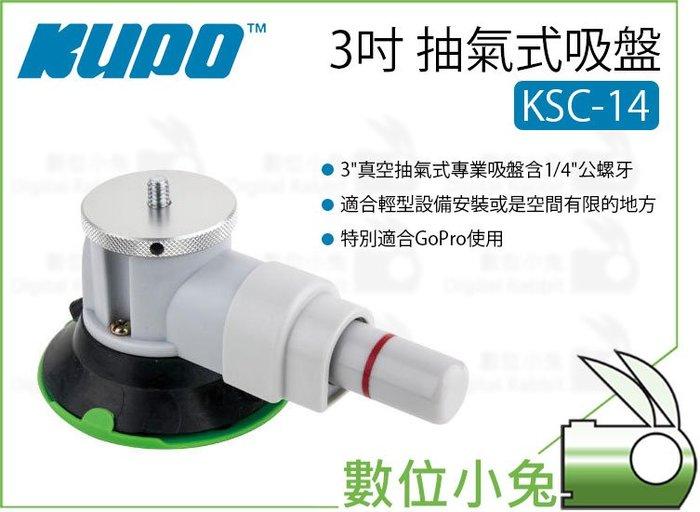 數位小兔【KUPO KSC-14 3吋 抽氣式 吸盤】1/4 公牙 負載 7Kg 支臂 怪手 延伸 相機 雲台