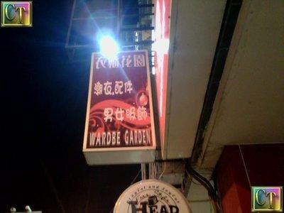 大台南 CT 創意設計廣告社-中空板貼PVC大圖輸出雙面廣告招牌