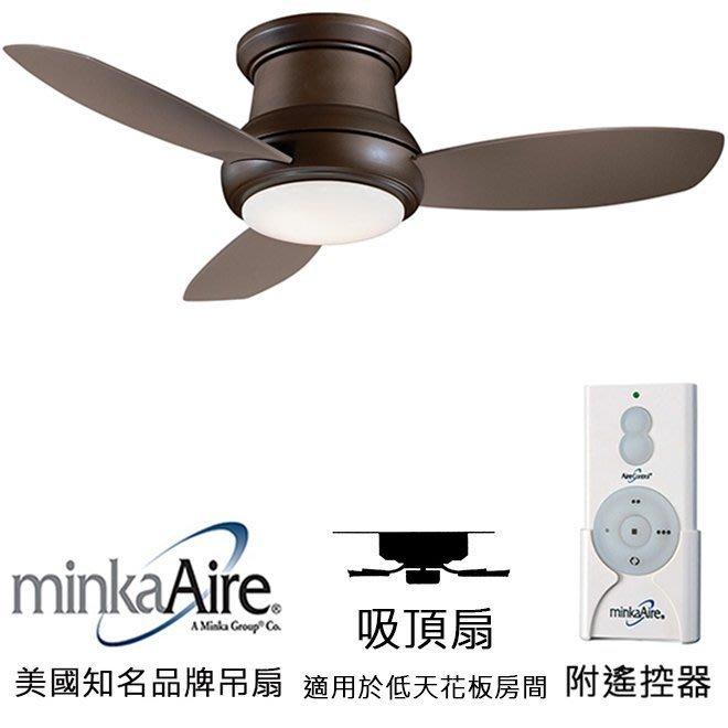 MinkaAire Concept II 44英吋吸頂扇附燈(F518-ORB)油銅色 適用於110V電壓