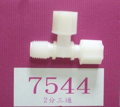 【清淨淨水店】塑膠接頭,2分三通~料號7544只賣15元