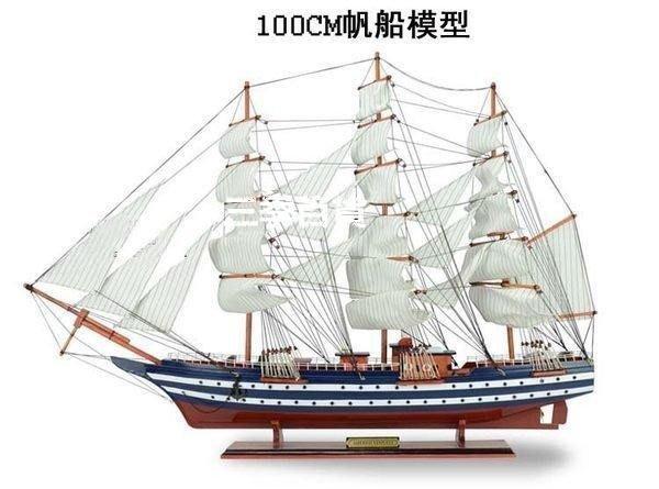 三季HH 木質100cm 帆船模型 生日商務喬遷升職禮品 家居擺件需組裝 生日商務❖746