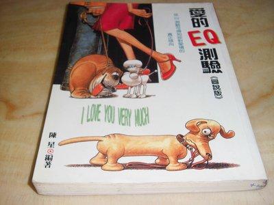 二手書【方爸爸的黃金屋】新人類叢書6《愛的EQ測驗(圖說版)》陳星著|添翼文化出版L22