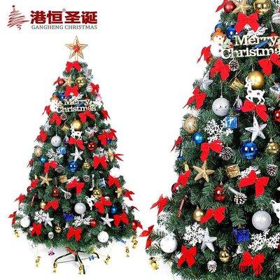 聖誕樹 聖誕裝飾 1.8米套餐圣誕樹 180cm裝飾套餐圣誕樹 加密蝴蝶結禮品裝飾品全館免運價格下殺