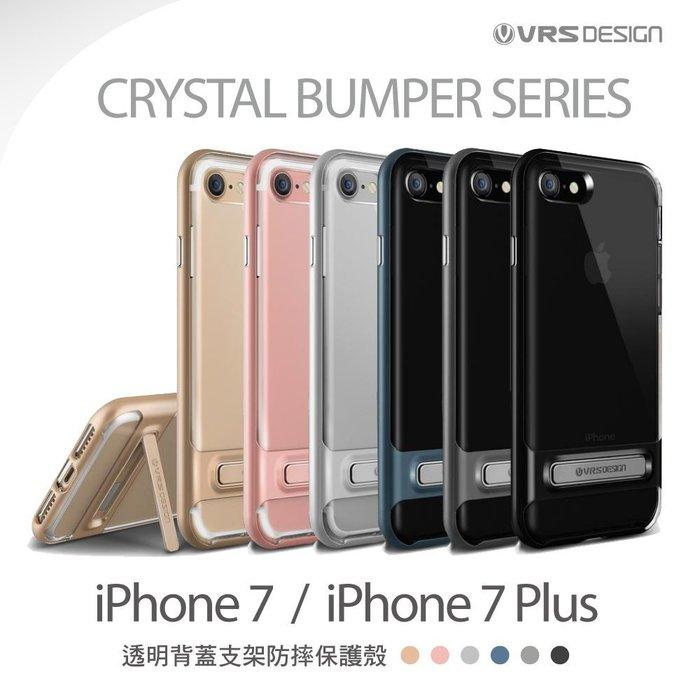 贈強化 玻璃貼 Verus iPhone7 4.7 Plus 5.5 手機殼 保護殼 透明 矽膠 背板 邊框 支架 站立