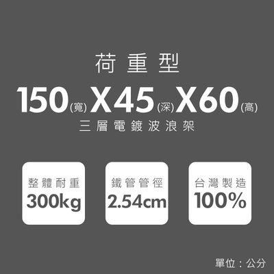 鐵架【荷重型 150x45x60CM 電鍍三層架】整體耐重300kg【架式館】波浪架/鐵力士架/層架/組合架/鐵架衣櫥