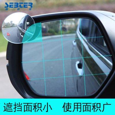 窩美(行車安全) 汽車反光鏡倒車盲點超清輔助小圓鏡360旋轉可調