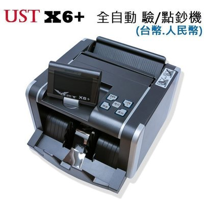 《實體店面》【加贈萬用車架】UST X6+ 台幣/人民幣液晶螢幕可旋轉 改版新機種 全自動驗鈔機/點鈔機~